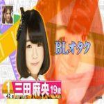【NMB48・三田麻央】BL好きを語る!しかしBLファンから批判殺到?!のサムネイル画像