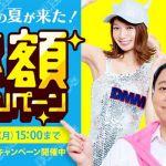 元SDN48メンバー芹那の出演最新CMもかなりインパクト強し!!のサムネイル画像
