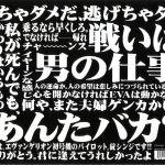 今更だが、宇多田ヒカルとエヴァのシンクロ率が神がかり過ぎて感動!のサムネイル画像