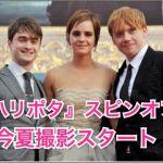 【朗報!】ハリーポッターのスピンオフ作品が日本でも公開決定!!のサムネイル画像