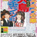 熱愛!そろそろ結婚!?元AKB48大島優子とウエンツ瑛士の熱愛に迫る!のサムネイル画像