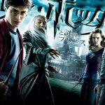 物語の核心に迫る第6作目!ハリーポッターと謎のプリンス!のサムネイル画像