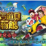 【映画】ドラえもんのひみつ道具博物館は魅力がいっぱい!!のサムネイル画像