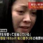 AV女優の小向美奈子被告に、保釈金の200万円は支払われるのか?のサムネイル画像