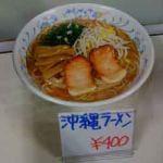 沖縄で絶対食べておくべきおいしいラーメン屋さんをご紹介しますのサムネイル画像