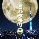 タモリ×宮沢りえ「ヨルタモリ」9月いっぱいで終了…惜しむ声ものサムネイル画像