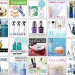 コスメ好き集めれ!人気の化粧品ブランドを年代別で紹介します!のサムネイル画像