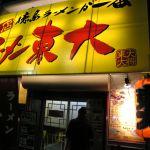 【実は激戦区だった!】ラーメンを東大生に愛されるお店とは?のサムネイル画像