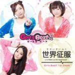 加護亜依結成ユニット「Girls Beat」再始動も加護の姿なしのサムネイル画像