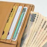 貧乏生活から脱出!金運アップが期待できる財布を選びましょうのサムネイル画像