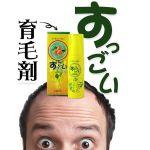 【人気の育毛剤はこれだ!】今口コミ度の高いおすすめはコレ!のサムネイル画像