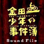 ジッちゃんの名にかけて!で有名なドラマ金田一少年の事件簿のサムネイル画像