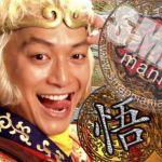 視聴率も人気もすごかった!香取慎吾主演の「西遊記」あれこれのサムネイル画像