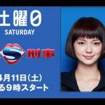 主演の多部未華子さんが大活躍!ドラマ『ドS刑事』を大公開!のサムネイル画像