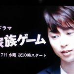 櫻井翔主演のドラマ『家族ゲーム』の裏話やエピソードの紹介!のサムネイル画像