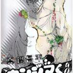 「闇金ウシジマくん2」のキャストがめっちゃイケてる!のサムネイル画像