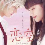 映画化、漫画化の次はテレビドラマ化された『恋空』まとめ!!のサムネイル画像