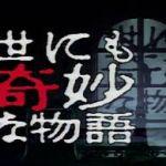 【1990年代】世にも奇妙な物語の「三人死ぬ」【名作・傑作】のサムネイル画像