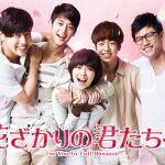 アイドル大集合! 韓国ドラマ「花ざかりの君たちへ」に関するまとめのサムネイル画像