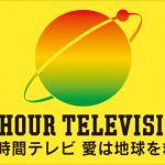 日本テレビの「24時間テレビ」とは?いつから放送されているの?のサムネイル画像