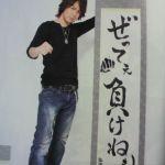 天は二物を与えた!EXILE・TAKAHIROの書道8段の腕前のサムネイル画像