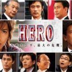 映画「HERO」2015年版のあらすじは?その個性豊かなキャスト達のサムネイル画像