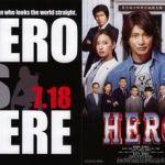【画像あり】2015映画HEROをキャストを中心的に調べてみましたのサムネイル画像