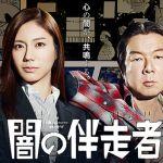 松下奈緒&古田新太がW主演を務めたドラマ『闇の伴走者』とはのサムネイル画像