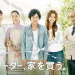 二宮和也主演のドラマ『フリーター家を買う』の裏話の紹介のサムネイル画像