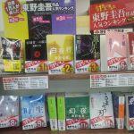 【ネタバレなし!!】東野圭吾のおすすめ小説10点をご紹介します!のサムネイル画像