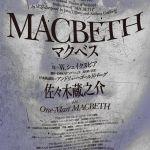 佐々木蔵ノ介が一人20役に挑戦した話題作『マクベス』のすべてのサムネイル画像