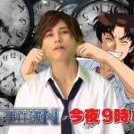 大人気シリーズの原点回帰ドラマ『金田一少年の事件簿N』まとめ!!のサムネイル画像