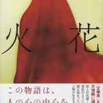 【ネタバレ】今さら聞けない!又吉直樹の芥川賞受賞作「火花」って?のサムネイル画像