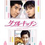 90年代のドラマが今熱い!!山口智子が出演する傑作ドラマ【3選】のサムネイル画像