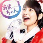 NHK朝ドラ『あまちゃん』出演の「あまちゃん女優」3人をご紹介!!のサムネイル画像