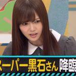 「黒石さん」は素!? 乃木坂46白石麻衣さんの性格は本当に悪いのか?のサムネイル画像