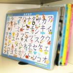 【収納方法】なくなりやすい子供用のパズルはどのように収納する?のサムネイル画像