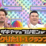 人気番組【アメトーーク】の爆笑コーナー【パクリたいグランプリ】!のサムネイル画像