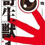 【マンガからアニメ、映画へ】「寄生獣」の画像と動画まとめのサムネイル画像