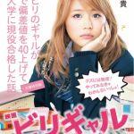 目からウロコ!常識を覆す、ビリギャルを教えた坪田信貴先生の勉強法のサムネイル画像