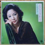 高倉健は、一度だけ結婚しました。奥さんは、江利チエミさんです。のサムネイル画像