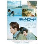 不朽の名作が映画化?登坂広臣の映画初出演作「ホットロード」とはのサムネイル画像