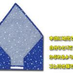 子供が幼稚園・保育園・小学校で着用する三角巾って知ってますか?のサムネイル画像