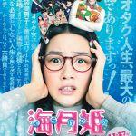 実写版海月姫が面白すぎる!!能年玲奈さんの演技にも注目!!のサムネイル画像