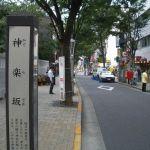 神楽坂には雑貨店がたくさん。一度、訪れてみてはいかがですか?のサムネイル画像