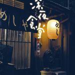 【夜食テロ】『深夜食堂』が面白い!魅力的なご飯、ロケ地はどこ?のサムネイル画像