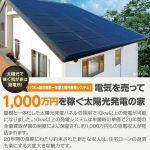 ソーラーパネルの価格です。補助金などの度合いで変化します。のサムネイル画像