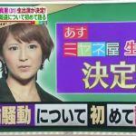 矢口真里さんミヤネ屋 芸能界復帰になったミヤネ屋での矢口真理さんのサムネイル画像