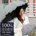 日傘の遮光性能で、優秀なものには、完全遮光のものがあります!のサムネイル画像