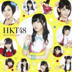 【HKT48 画像まとめ】2015年AKB総選挙、上位3名の厳選画像特集!のサムネイル画像